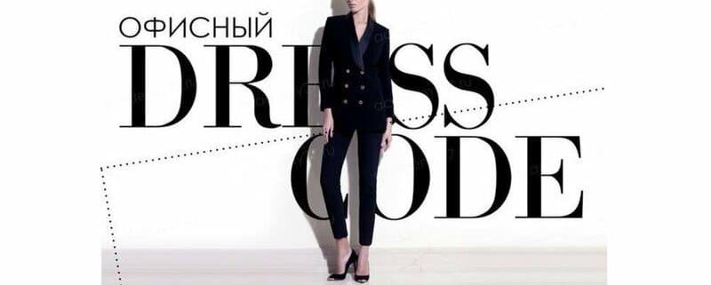 офисный дресс-код 2020